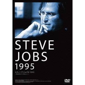 種別:DVD 発売日:2014/03/04 説明:『スティーブ・ジョブズ1995 〜失われたインタビ...