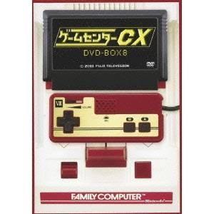 ゲームセンターCX DVD-BOX8 【DVD】|esdigital