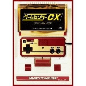 ゲームセンターCX DVD-BOX10 【DVD】の商品画像