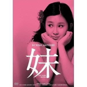 妹 HDリマスター版 【DVD】|esdigital