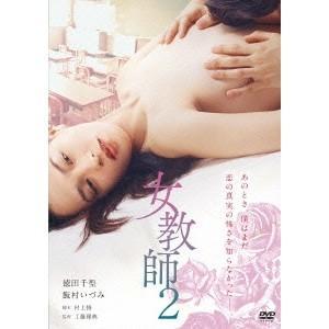 女教師 2 【DVD】|esdigital