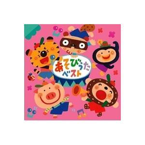 あそびうた ベスト 【CD】