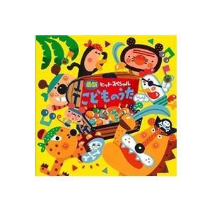 最新ヒットスペシャル こどものうた 【CD】