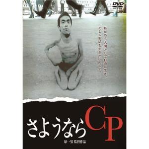 さようならCP 【DVD】