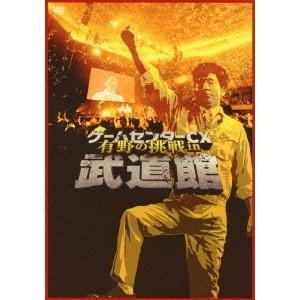 ゲームセンターCX 有野の挑戦 in 武道館 【DVD】