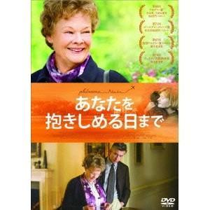 あなたを抱きしめる日まで 【DVD】...