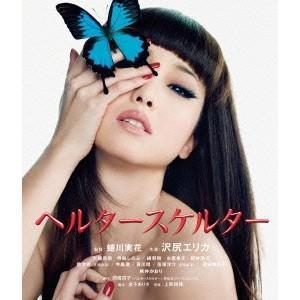 ヘルタースケルター 【Blu-ray】