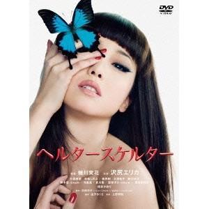 ヘルタースケルター 【DVD】