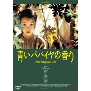 青いパパイヤの香り HDニューマスター版 【DVD】の商品画像