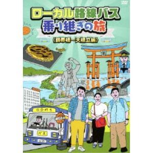 ローカル路線バス乗り継ぎの旅 ≪錦帯橋〜天橋立編≫ 【DVD】|esdigital