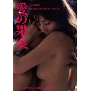 愛の果実 【DVD】|esdigital