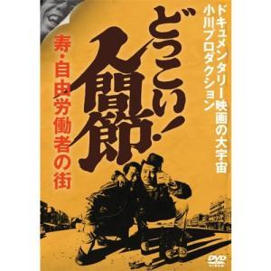 どっこい!人間節 寿・自由労働者の街 【DVD】|esdigital