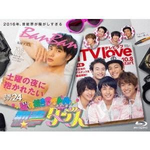 潜入捜査アイドル・刑事ダンス Blu-ray BOX 【Blu-ray】