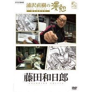 浦沢直樹の漫勉 藤田和日郎 【DVD】|esdigital