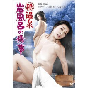 秘温泉 岩風呂の情事 【DVD】|esdigital