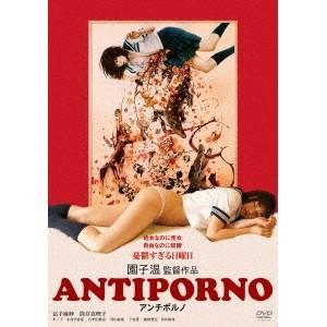 ANTIPORNO 【DVD】
