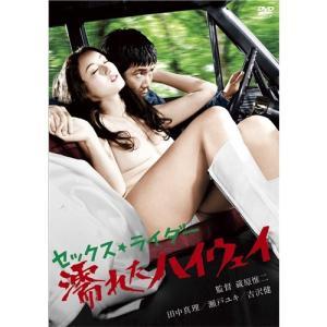 セックス・ライダー 濡れたハイウェイ 【DVD】|esdigital