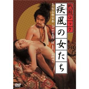 戦国ロック 疾風の女たち 【DVD】