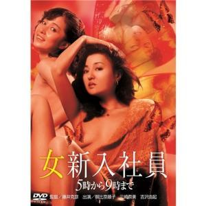 女新入社員 5時から9時まで 【DVD】