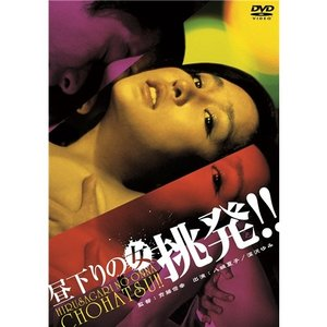 昼下りの女 挑発!! 【DVD】