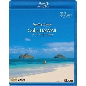 フルHD Relaxes リラクシーズ Healing Islands Oahu HAWAI 〜ハワイ オアフ島〜 Blu-ray の商品画像|ナビ