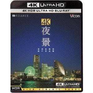 4K 夜景 HDR 長崎・神戸・東京・横浜・函館 UltraHD Blu-ray の商品画像|ナビ