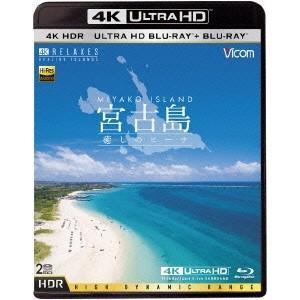 宮古島 4K・HDR 〜癒しのビーチ〜 UltraHD Blu-ray の商品画像