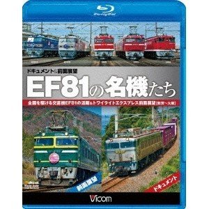 EF81の名機たち ドキュメント&前面展望 全国を駆ける交直機EF81の活躍&トワイライトエクスプレス前面展望【敦賀〜大阪】 【Blu-ray】
