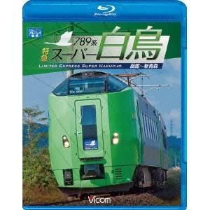 789系 特急スーパー白鳥 函館〜新青森 【Blu-ray】