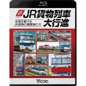 新・JR貨物列車大行進 全国を駆けるJR貨物の機関車たち 【Blu-ray】