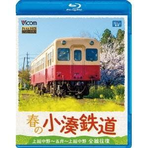 春の小湊鉄道 全線往復 上総中野〜五井〜上総中野 Blu-ray の商品画像|ナビ