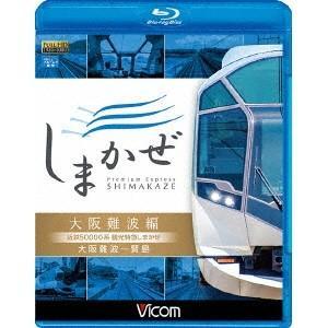 近鉄50000系 観光特急しまかぜ 大阪難波編 大阪難波〜賢島 Blu-ray の商品画像