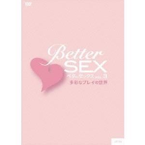 ベター・セックス VOL.3〜多彩なプレイの世界〜 【DVD】|esdigital