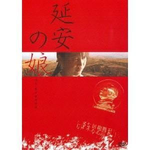 種別:DVD 発売日:2008/07/25 説明:『延安の娘』 ベルリンをはじめ世界各国の映画祭で上...