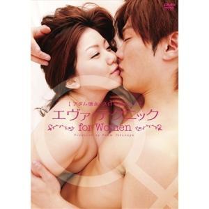 アダム徳永スローセックス エヴァ・テクニック for WOMEN 【DVD】|esdigital