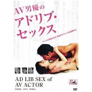 AV男優のアドリブ・セックス 【DVD】|esdigital