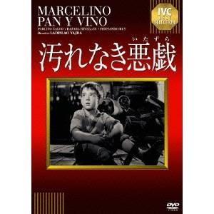 汚れなき悪戯 【IVCベストセレクション】 【DVD】|esdigital