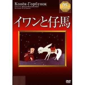 イワンと仔馬 【DVD】|esdigital