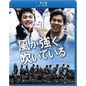 風が強く吹いている 【Blu-ray】