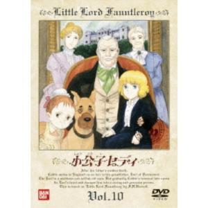 小公子セディ 10 【DVD】