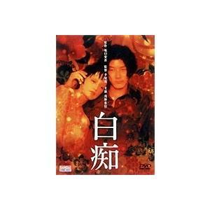 白痴 【DVD】