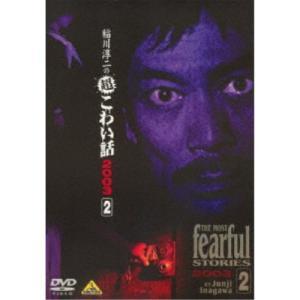 稲川淳二の超こわい話 2003(2) 【DVD】の商品画像