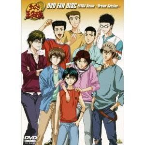 テニスの王子様 DVD FAN DISC EXTRA Remix-Dream Session- 【D...