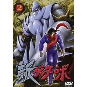 新ゲッターロボ 2 【DVD】の関連商品1