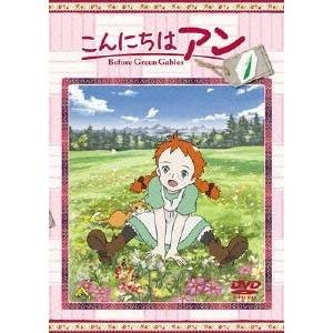 こんにちは アン〜Before Green Gables 1 【DVD】