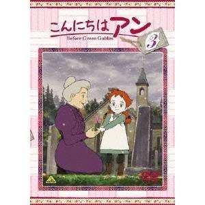 こんにちは アン〜Before Green Gables 3 【DVD】