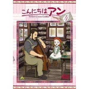 こんにちは アン〜Before Green Gables 4 【DVD】