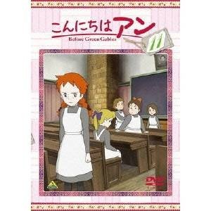 こんにちは アン〜Before Green Gables 11 【DVD】