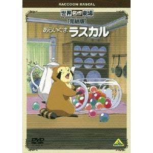 世界名作劇場・完結版 あらいぐまラスカル 【DVD】