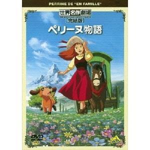 世界名作劇場・完結版 ペリーヌ物語 【DVD】